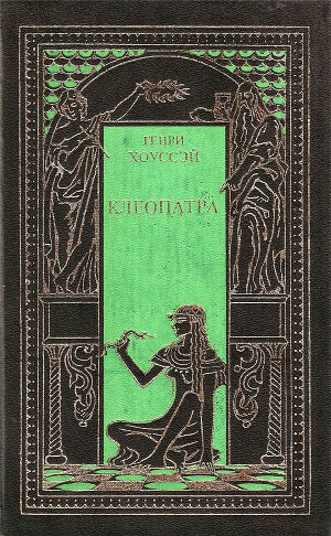Клеопатра. Сборник