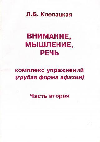 Клепацкая Л.Б. - Внимание, мышление, речь. Комплекс упражнений (грубая форма афазии)