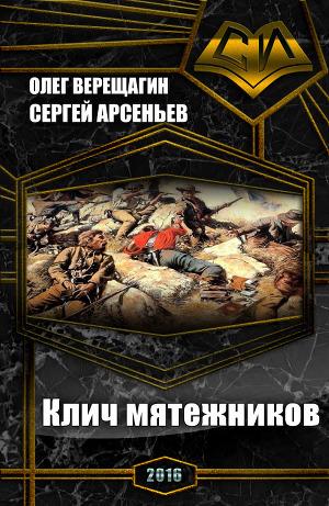 Клич мятежников (сборник) (СИ)