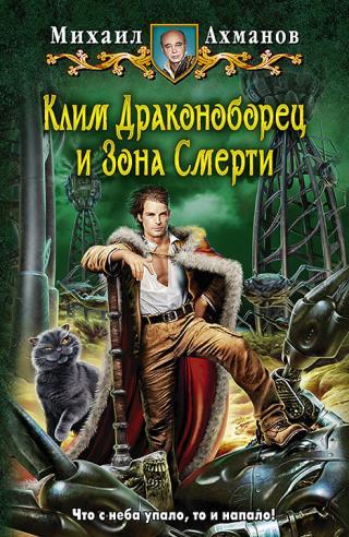 Клим Драконоборец и Зона Смерти