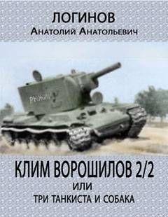 Клим Ворошилов -2/2 или три танкиста и собака