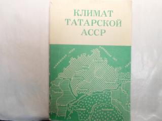 Климат Татарской АССР