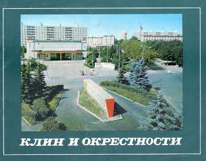 Клин и окрестности (с илл.)
