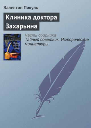 Клиника доктора Захарьина