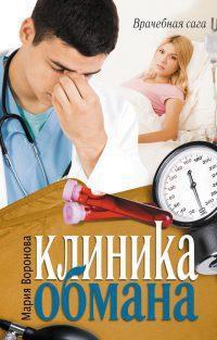 Клиника обмана