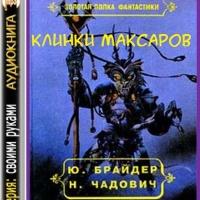 Клинки Максаров