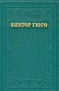 Клод Гё (пер. А.Толстой)