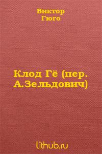 Клод Гё (пер. А.Зельдович)