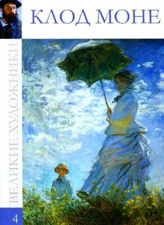 Клод Моне (1840—1926)
