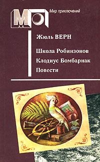 Клодиус Бомбарнак [иллюстрации Леона Бенетта]