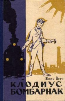 Клодиус Бомбарнак