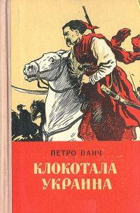 Клокотала Украина [с илл.]