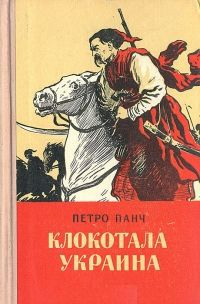 Клокотала Украина (с иллюстрациями)