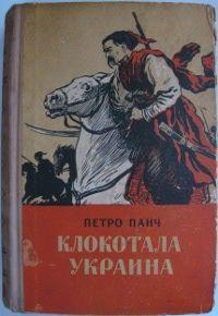 Клокотала Украина.