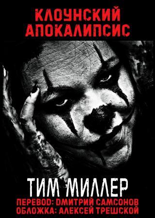 Клоунский Апокалипсис [ЛП]