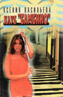 Клуб Бамбино