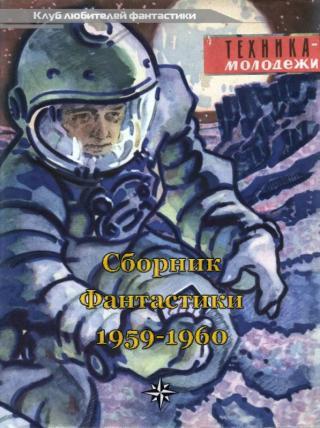 КЛУБ ЛЮБИТЕЛЕЙ ФАНТАСТИКИ, 1959-60