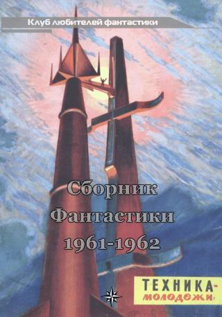 КЛУБ ЛЮБИТЕЛЕЙ ФАНТАСТИКИ, 1961-62