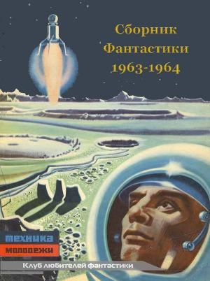 Клуб любителей фантастики 1963-64
