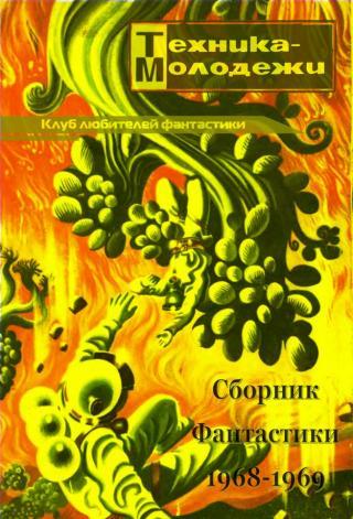 Клуб любителей фантастики, 1968–1969