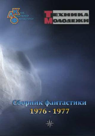 Клуб любителей фантастики, 1976–1977