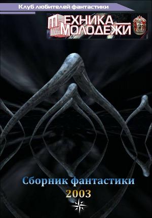 Клуб любителей фантастики, 2003