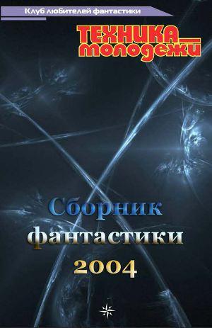 Клуб любителей фантастики, 2004