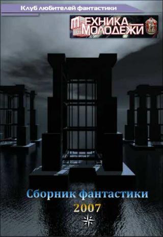 Клуб любителей фантастики, 2007