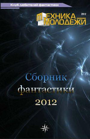 Клуб любителей фантастики, 2012
