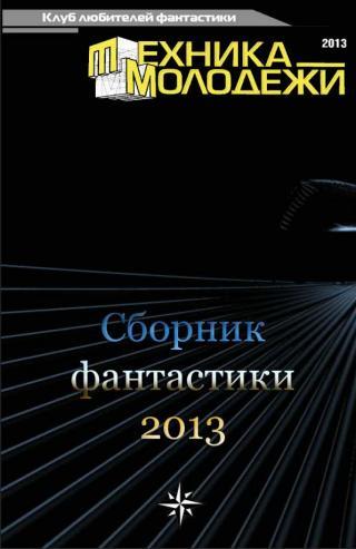 Клуб любителей фантастики, 2013