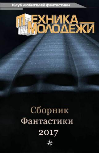 Книги фантастика вселенная метро