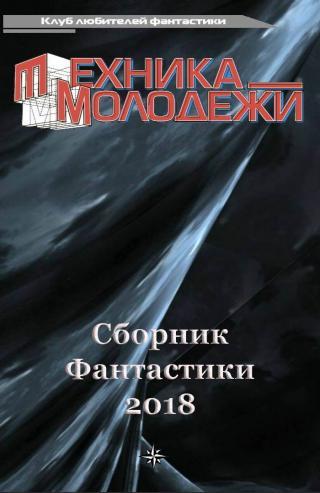 Клуб любителей фантастики, 2018