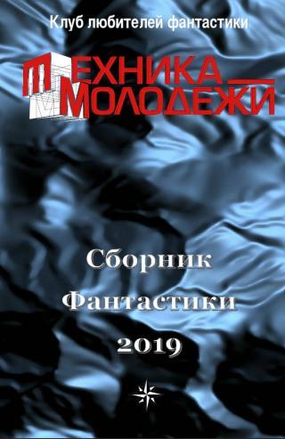 Клуб Любителей Фантастики, 2019 [компиляция]