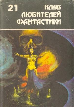 Клуб любителей фантастики 21