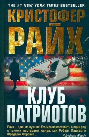 Клуб патриотов