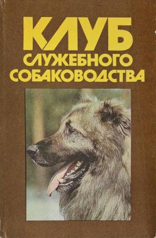 Клуб служебного собаководства [1991]