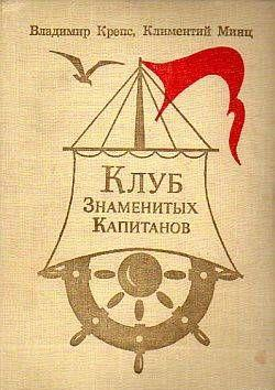 Клуб Знаменитых Капитанов