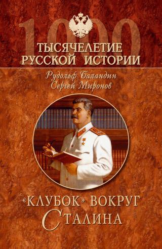 'Клубок' вокруг Сталина