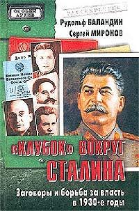 «Клубок» вокруг Сталина