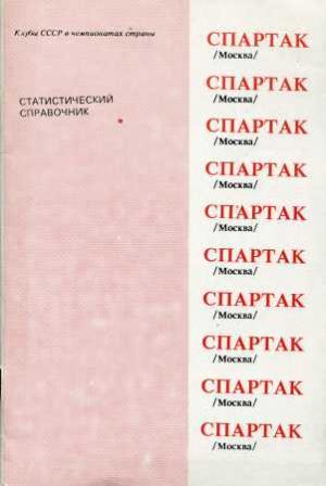 Клубы СССР в чемпионатах страны. Спартак Москва