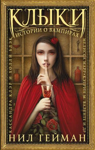 Клыки. Истории о вампирах [litres, сборник]