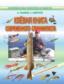 Клёвая книга современного спиннингиста
