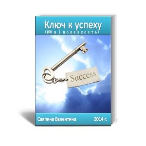 Ключ к успеху (100 и 1 полезность)