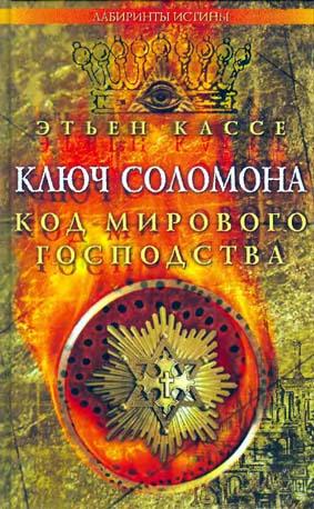 Ключ Соломона [Код мирового господства]