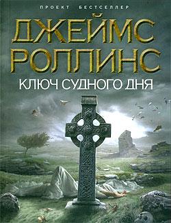 Ключ Судного дня [The Doomsday Key - ru]
