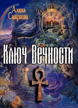 Ключ Вечности