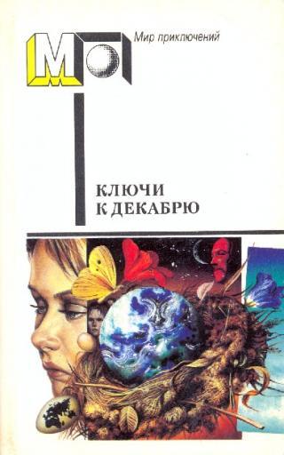 Ключи к декабрю [антология]