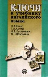 Ключи к учебнику английского языка
