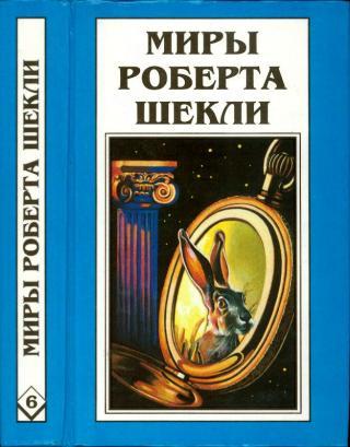 Кн. 6. Рассказы