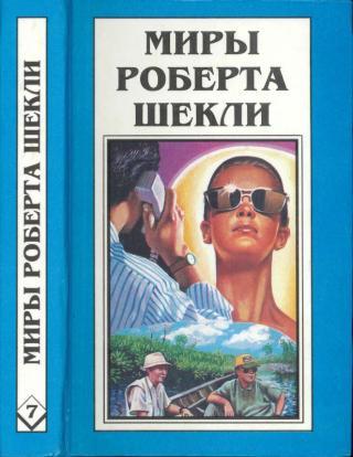 Кн. 7. Рассказы